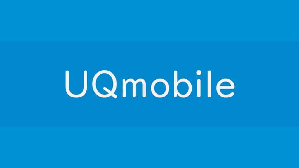 格安SIM青森県のおすすめ人気ランキング3位はUQモバイルです。