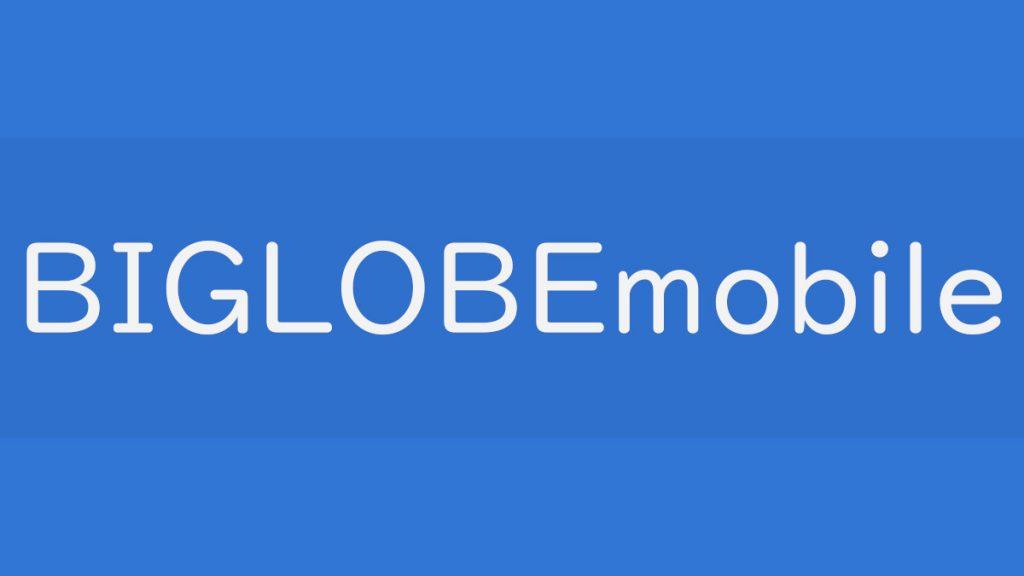おすすめSIM総合人気ランキング3位はBIGLOBEモバイル。