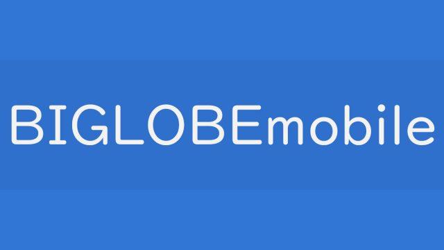 カウントフリーでお得な格安SIM第1位はBIGLOBEモバイル。