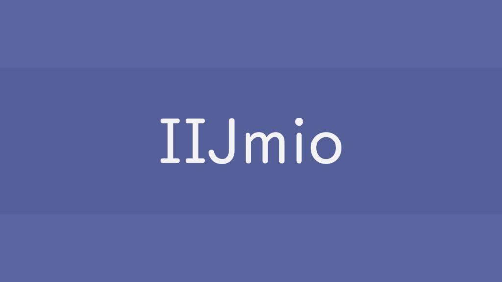 おすすめSIM総合人気ランキング2位はIIJmio。