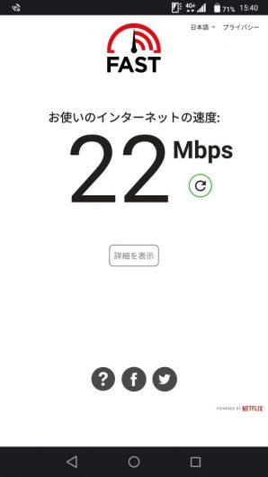 IIJmioのドコモ回線をオレンジハート六戸バイパス店で測った通信速度は22Mbpsでした。