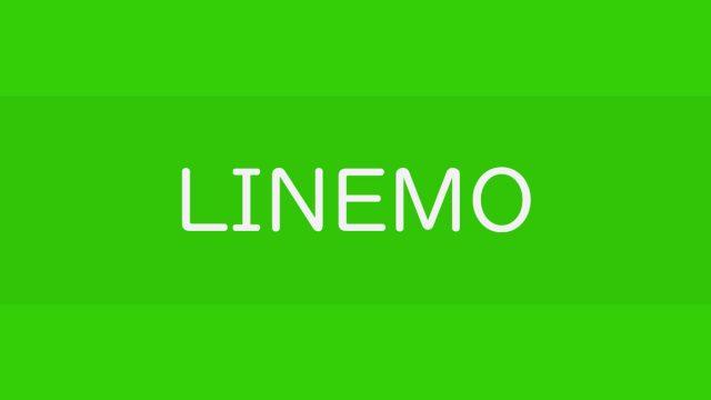 カウントフリーでお得なSIM番外編はLINEMO(ラインモ)。