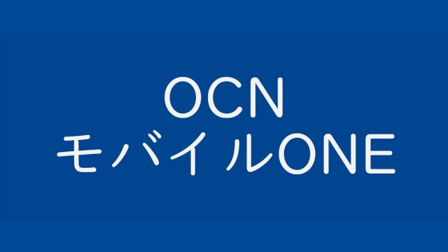 カウントフリーでお得な格安SIM第3位はOCNモバイルONE。