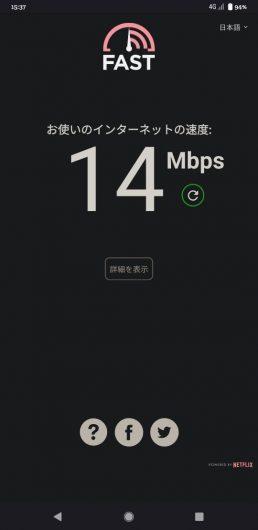 楽天モバイルのパートナー回線をオレンジハート六戸バイパス店で測った通信速度は14Mbpsでした。