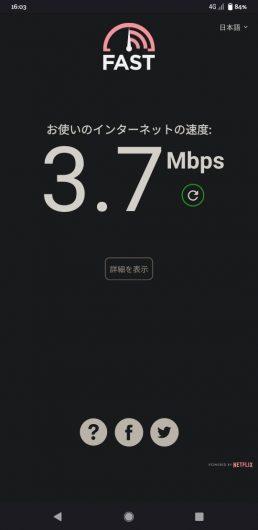 楽天モバイルのパートナー回線をイオン下田のフードコートで測った通信速度は3.7Mbpsでした。