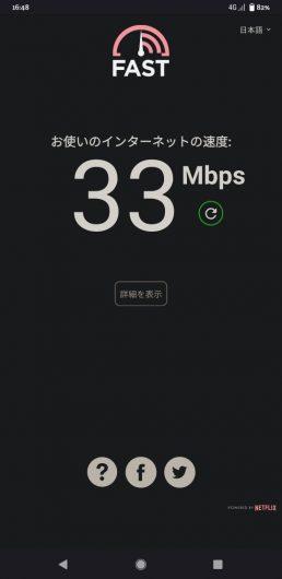 楽天モバイルのパートナー回線を三沢空港で測った通信速度は33Mbpsでした。