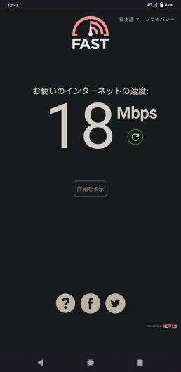 楽天モバイルのパートナー回線を七戸十和田駅で測った通信速度は18Mbpsでした。
