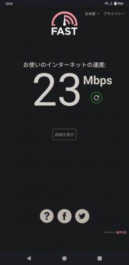 楽天モバイルのパートナー回線をスーパーカケモ七戸店で測った通信速度は23Mbpsでした。