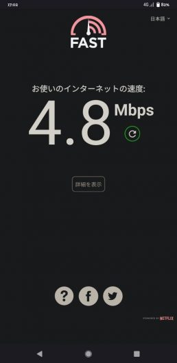 楽天モバイルのパートナー回線を三沢空港で測った通信速度は4.8Mbpsでした。