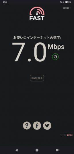 楽天モバイルの楽天回線をイオン下田の映画館側で測った通信速度は7.0Mbpsでした。