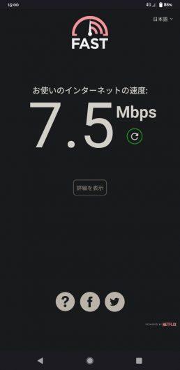 楽天モバイルの楽天回線をおいらせ町役場分庁舎で測った通信速度は7.5Mbpsでした。