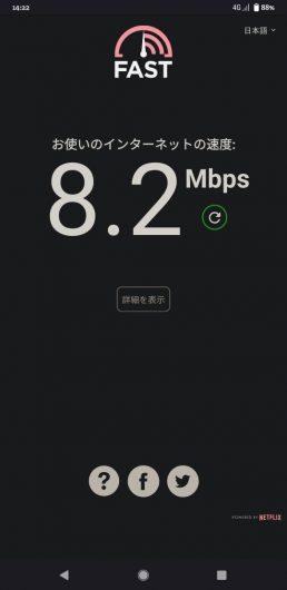 楽天モバイルの楽天回線を八戸ピアドゥで測った通信速度は26Mbpsでした。