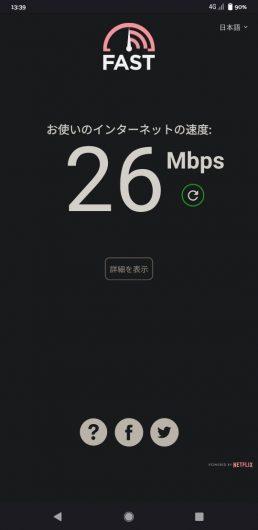 楽天モバイルの楽天回線を八戸ショッピングセンターラピアで測った通信速度は26Mbpsでした。