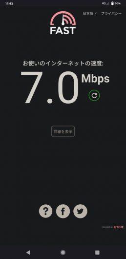 楽天モバイルの楽天回線を北里大学十和田キャンパス近くで測った通信速度は7.0Mbpsでした。