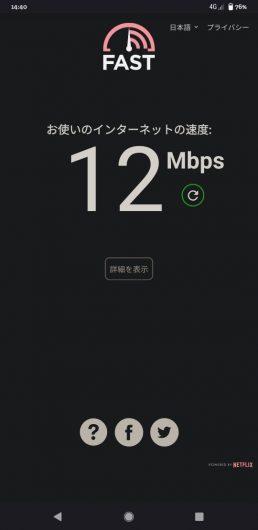 楽天モバイルの楽天回線をおいらせ町役場で測った通信速度は12Mbpsでした。