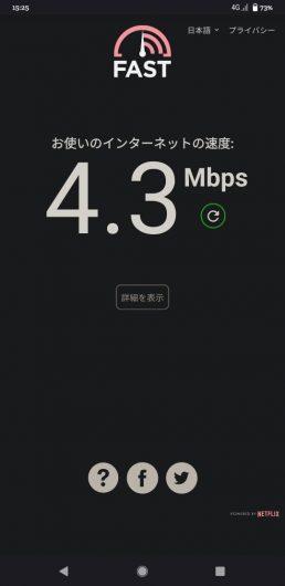 楽天モバイルの楽天回線を十和田サン・スポーツランドで測った通信速度は4.3Mbpsでした。