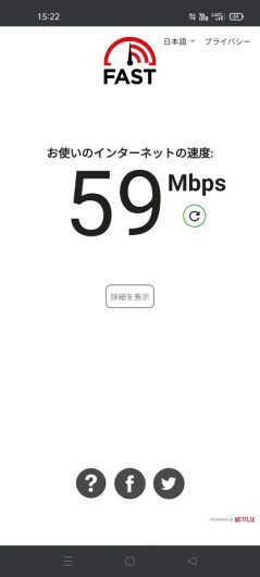 IIJmioのドコモ回線をイオン下田映画館側で測った通信速度は59Mbpsでした。