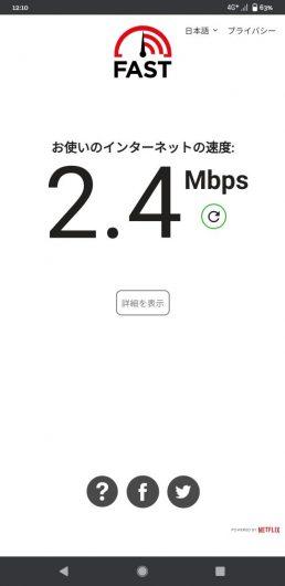 IIJmioのドコモ回線をイオン十和田スーパーセンターで測った通信速度は2.4Mbpsでした。