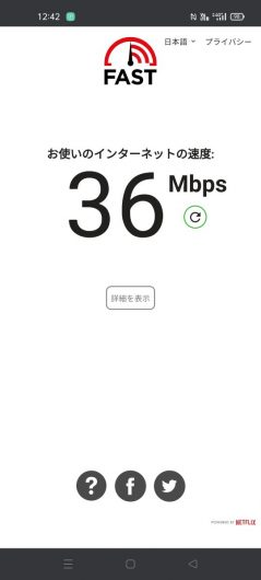 OCNモバイルONEのドコモ回線を官庁街通りの現代美術館近くで測った通信速度は36Mbpsでした。
