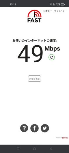 OCNモバイルONEのドコモ回線を八戸ショッピングセンターラピアで測った通信速度は49Mbpsでした。