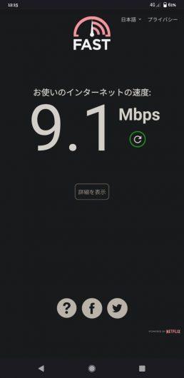楽天モバイルの楽天回線をイオンスーパーセンター十和田で測った通信速度は9.1Mbpsでした。
