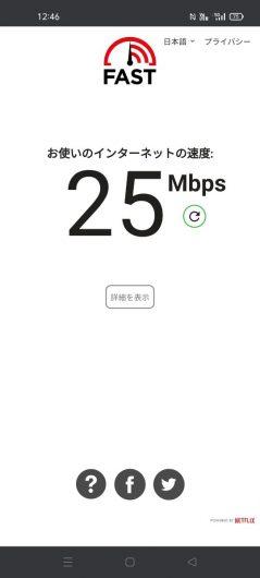 楽天モバイルの5G楽天回線を八戸ピアドゥで測った通信速度は25Mbpsでした。