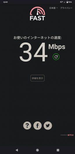 IIJmioのドコモ回線をベニーマート黒石店で測った通信速度は34Mbpsでした。