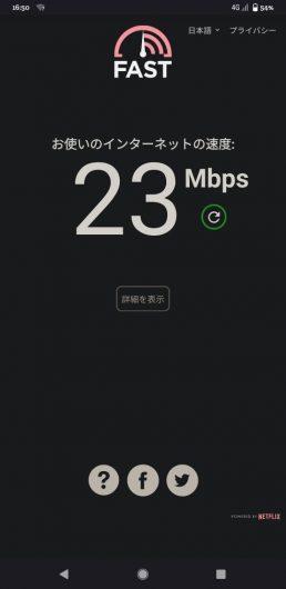 IIJmioのドコモ回線をコジマ×ビックカメラ弘前店で測った通信速度は23Mbpsでした。