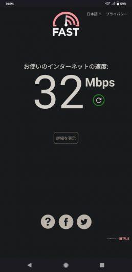 IIJmioのドコモ回線をイオンタウン平賀で測った通信速度は32Mbpsでした。