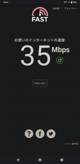IIJmioのドコモ回線を黒石運動公園で測った通信速度は35Mbpsでした。