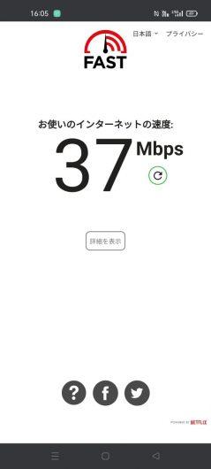 IIJmioのドコモ回線5Gを弘前城近くで測った通信速度は37Mbpsでした。
