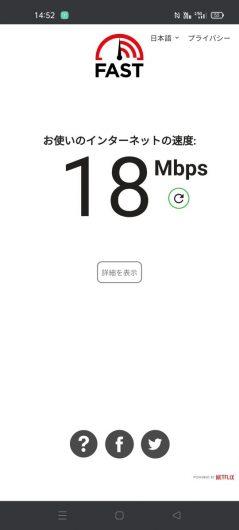 IIJmioのドコモ回線5Gを弘前運動公園で測った通信速度は18Mbpsでした。