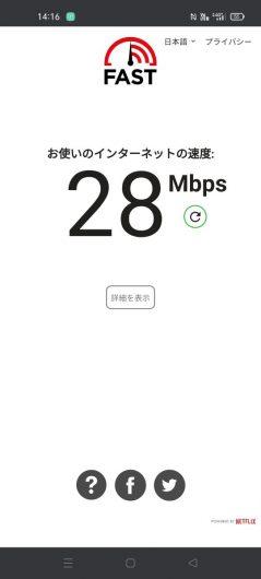 OCNモバイルONEのドコモ回線をイオンタウン平賀で測った通信速度は28Mbpsでした。