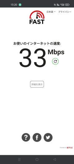 OCNモバイルONEのドコモ回線をベニーマート黒石店で測った通信速度は33Mbpsでした。