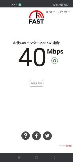 OCNモバイルONEのドコモ回線を弘前運動公園で測った通信速度は40Mbpsでした。