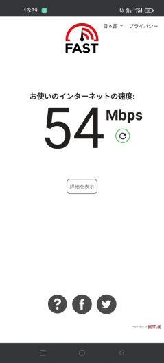 OCNモバイルONEのドコモ回線を平川市猿賀公園で測った通信速度は54Mbpsでした。