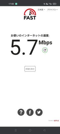 楽天モバイルの楽天回線をコジマ×ビックカメラ弘前店で測った通信速度は5.7Mbpsでした。