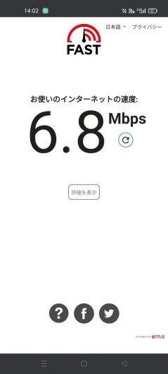 楽天モバイルの楽天回線をファッションセンターしまむら平賀店で測った通信速度は6.8Mbpsでした。